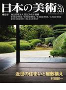 日本の美術 No.531 近世の住まいと屋敷構え