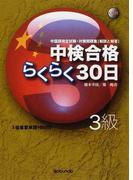 中検合格らくらく30日〈3級〉 中国語検定試験・対策問題集〈解説と解答〉