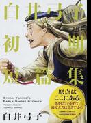 白井弓子初期短篇集 (IKKICOMIX rare)