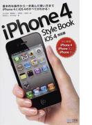 iPhone 4 Style Book iOS 4対応版 基本的な操作から一歩進んだ使い方までiPhone 4とiOS 4のすべてがわかる!