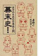 女子のための日本史入門幕末史!