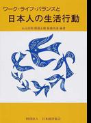 ワーク・ライフ・バランスと日本人の生活行動