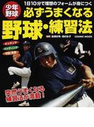 必ずうまくなる野球・練習法 少年野球 1日10分で理想のフォームが身につく (COSMIC MOOK)(COSMIC MOOK)