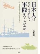 日本人はどのようにして軍隊をつくったのか 安全保障と技術の近代史