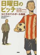 日曜日のピッチ 父と子のフットボール物語