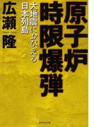 原子炉時限爆弾 大地震におびえる日本列島