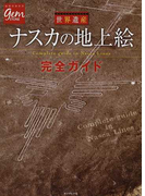 世界遺産ナスカの地上絵完全ガイド