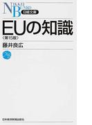 EUの知識 第15版 (日経文庫)(日経文庫)