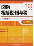 図解相続税・贈与税 平成22年版