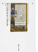 ヴィジュアル・リーディング 西洋中世におけるテクストとパラテクスト