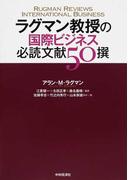 ラグマン教授の国際ビジネス必読文献50撰