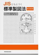 JISにもとづく標準製図法 第13全訂版