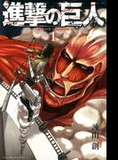 進撃の巨人 (講談社コミックスマガジン Shonen Magazine Comics) 25巻セット