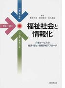 福祉社会と情報化 介護サービスの経済・福祉・情報学的アプローチ