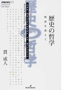 歴史の哲学 物語を超えて (双書エニグマ)