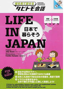 LIFE IN JAPAN 日本で暮らそう 英語+日本語 (絵を見て話せるタビトモ会話 JAPAN)