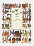 西洋コスチューム大全 古代エジプトから20世紀のファッションまで 普及版