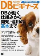 DBビギナーズ DBが動く仕組みから開発/運用の基本まで 月刊DBマガジン総集編