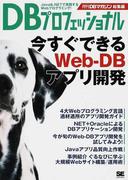 DBプロフェッショナル 今すぐできるWeb‐DBアプリ開発 月刊DBマガジン総集編
