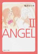 天使 2 (祥伝社コミック文庫)