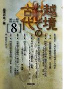 越境としての古代 8第1期終刊号
