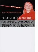 〈UFO宇宙人アセンション〉真実への完全ガイド すべてが明らかになります! (超☆どきどき)