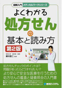 よくわかる処方せんの基本と読み方 第2版 (図解入門メディカルワークシリーズ)