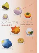 スイーツカレンダー 日本のお菓子 和のスイーツレシピ