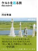 ケルトを巡る旅 神話と伝説の地 (講談社+α文庫)(講談社+α文庫)