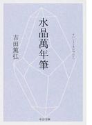 水晶萬年筆 (中公文庫)(中公文庫)