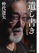 遺し書き 仲代達矢自伝 (中公文庫)(中公文庫)