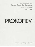 プロコフィエフ・ピアノ名曲集 (ドレミ・クラヴィア・アルバム)