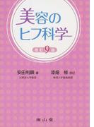 美容のヒフ科学 改訂9版