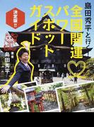 島田秀平と行く!全国開運パワースポットガイド 決定版!!
