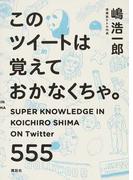 このツイートは覚えておかなくちゃ。 SUPER KNOWLEDGE IN KOICHIRO SHIMA ON Twitter 555