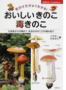 おいしいきのこ毒きのこ 見分け方がよくわかる! 北海道から沖縄まで、各地のきのこ200種を紹介