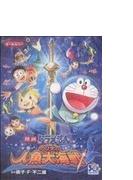 のび太の人魚大海戦 (てんとう虫コミックス・アニメ版)