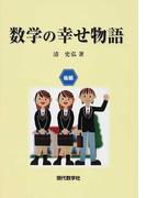 数学の幸せ物語 後編