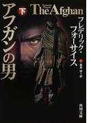 アフガンの男 下 (角川文庫)(角川文庫)