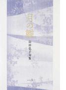 月の雛 山田弘子句集