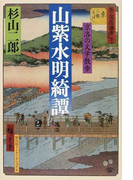 山紫水明綺譚 京洛の文学散歩
