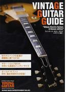 ヴィンテージ・ギター・ガイド ギブソン編 総数245機種に及ぶ「ヴィンテージ・ギター」の仕様変遷データを網羅 (シンコー・ミュージック・ムック)