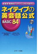 ネイティブの英会話公式BASIC 84 最重要・最頻出パターンでどんどん話せる