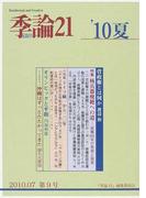 季論21 第9号(2010年夏) 特集核兵器廃絶への道 ドイツ統一から二〇年