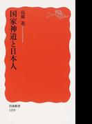 国家神道と日本人 (岩波新書 新赤版)(岩波新書 新赤版)