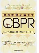 地域保健に活かすCBPR コミュニティ参加型の活動・実践・パートナーシップ