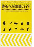研究室に所属したらすぐ読む安全化学実験ガイド