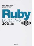 Rubyレシピブック303の技 第3版