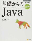 基礎からのJava 改訂版 (プログラマの種シリーズ)