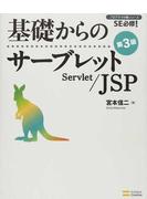 基礎からのサーブレット/JSP 第3版